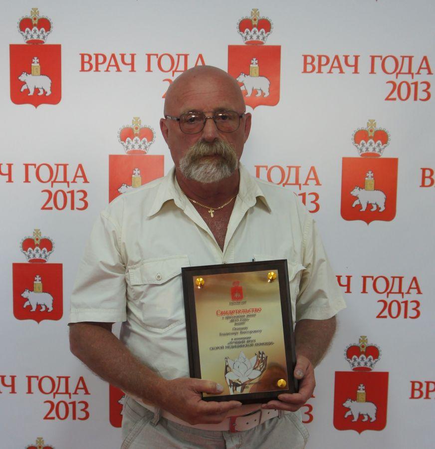 Победитель конкурса Врач года